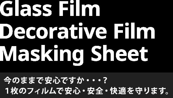 Glass Film Decorative Film Masking Sheet 今のままで安心ですか・・・?1枚のフィルムで安心・安全・快適を守ります。